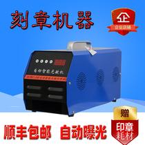 Automatic intelligent exposure (free supplies)Photosensitive machine Engraving machine Seal machine Small engraving machine production