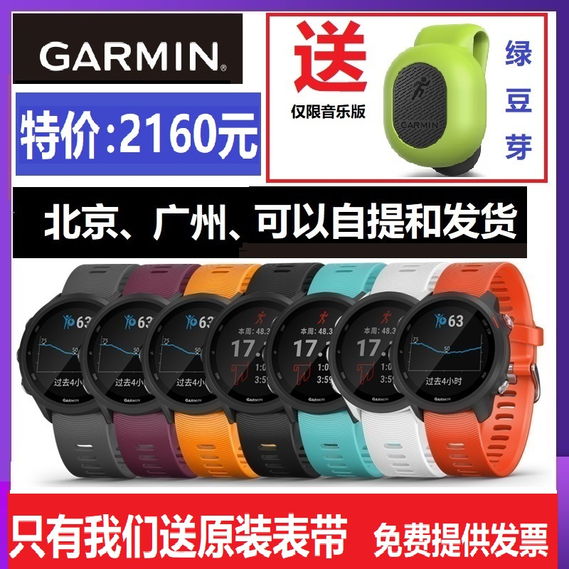 Garmin Jiaming Forerunner 245M Music GPS Oxygen Healthy Heart Rate Exercise Running Watch Activity