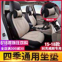 Buick 15-20 Wei long cushion full car seat cushion 19 Wei special four seasons cushion modified interior decoration