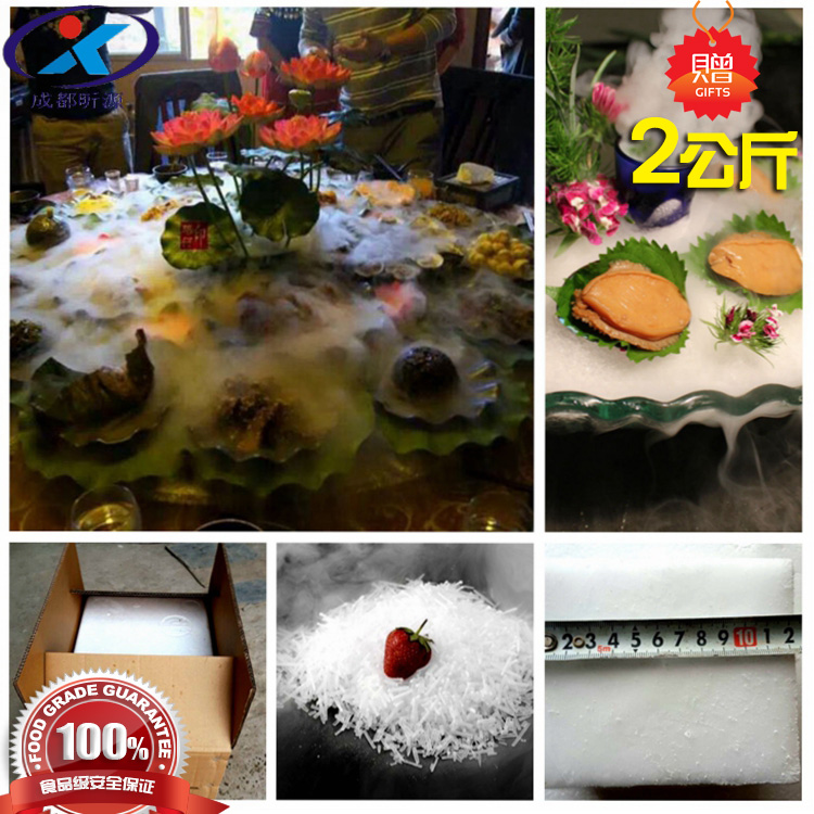 Sichuan Chengdu edible dry ice bar hot pot restaurant catering KTV cake preservation wedding stage smoke