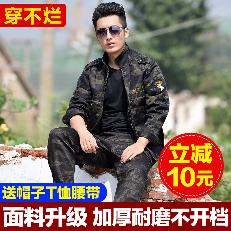 Camouflage clothing set mens military training clothing womens new spring autumn and summer wear-resistant summer wear site soil-resistant labor protection work clothes