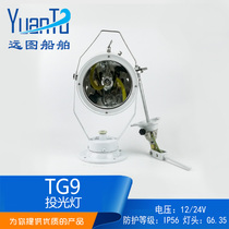 Marine stainless steel xenon cast lamp TG9-X bright light searchlight sweep sea lamp 220V24V75W 150W