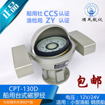 Windy coastal river fishing boat boat with small indestructive magnets through CPT-130D compass CCS