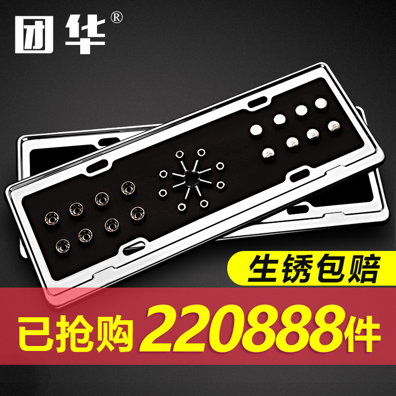 Stainless steel license plate frame New traffic license plate frame Universal number plate license plate frame car anti-theft solid seal screw