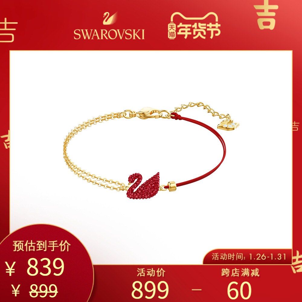 Swarosch Red Swan ICONIC SWAN Fashion Classic Womens Handmaids 錬 New Years Gift to Girls