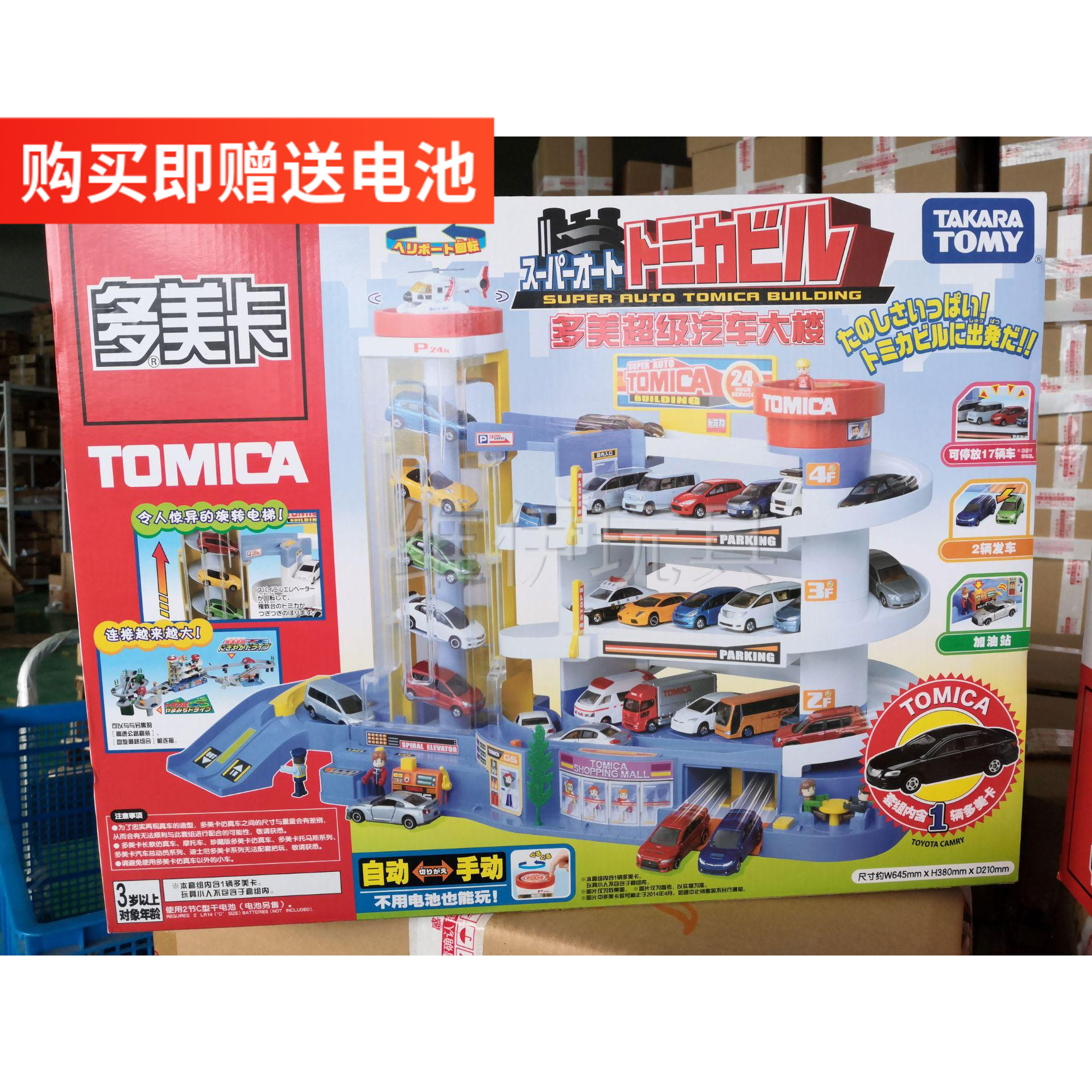 Domica Supercars Building Electric Rail Parking Alloy Car Kids And Boys Toy Gift 430865