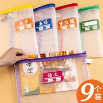 Subject subject classification file bag pull double-layer high-capacity homework bag students with transparent mesh A4 information bag language sub-section book bag examination paper to collect bags of primary school students loaded with roll bags