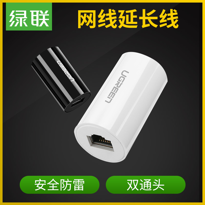 Green Network Wire Pairs Network Through Head Lightning RJ45 Buttock Female to Female Double Head Connection Extender