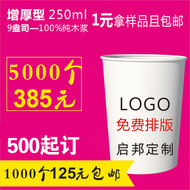 Disposable Cups Customized Customize Thicken Small Cup Advertising Cup  Manufacturers Printing logo Business Office Gifts