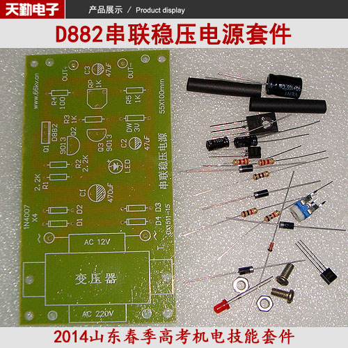 D882 Series Power Supply Kit 2014 Shandong Spring College Entrance Examination