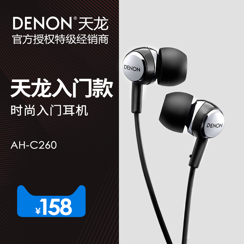 Denon/Dragon AH-C260 Headphone Earphone Earphone Entry Level Mobile Phone Headphones