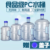 Thickened PC Pure Water Barrel 3L 5L 7.5L 10L Drinking Machine Barrel Portable Household Drinking Mineral Water Barrel Packing
