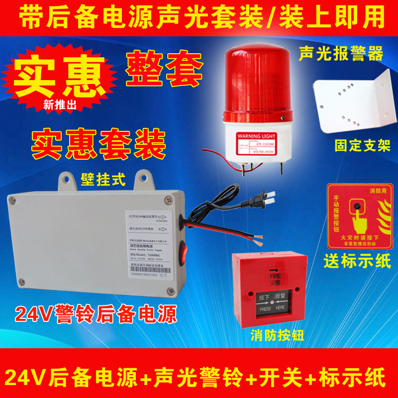 Fire alarm bell power backup power supply Wal-Mart factory power supply 220V input 24V output ups