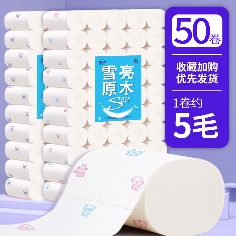 Туалетная бумага оптом 50 рулонов бытовых бумажных полотенец домашняя печать древесная масса туалетная бумага туалетная бумага без сердцевины веб доступная установка