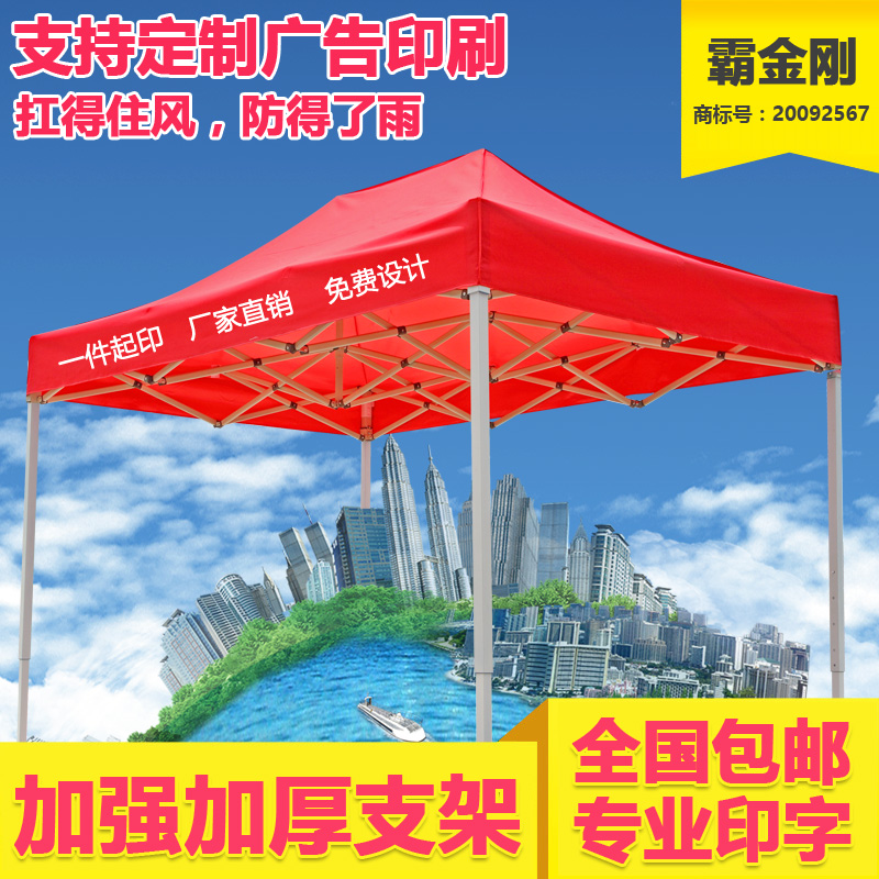 Four-foot advertising tent print sun protection stall tent generous umbrella retractable folding rain shed overnight parking awning