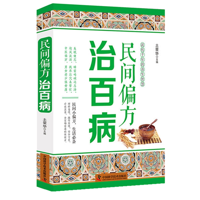 Genuine new book Folk remedies for all diseases Chinese medicine health pharmacy rickets health care health small illness does not ask for people, save money and effort remedies body bar hair old remedies to lose weight old remedies wrinkle old remedies