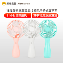 Suning pole USB charging electric fan mini portable handheld student dormitory desk side wind small electric fan