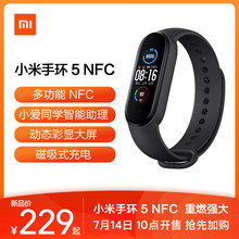 July 14th 10 point sale of millet Bracelet 5NFC version Bracelet intelligent heart rate monitoring Bluetooth men's sports pedometer Alipay weather heart rate sleep Watch