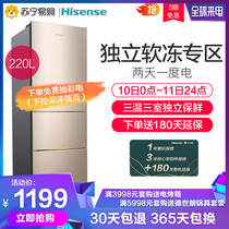 Hisense BCD-220D Q small refrigerator household three-door refrigerated frozen energy-saving quiet rent dormitory