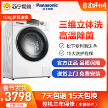 Panasonic / Panasonic xqg100-es53q 10kg variable frequency household silent energy-saving washing machine