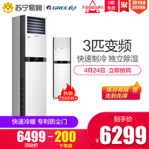 GREE air conditioner 3HP inverter cooling and heating home vertical cabinet machine KFR-72LW (72596)FNAa-A3 Q platinum