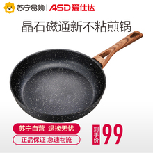 ASD frying pan 26cm Maifanshi color crystal new non stick frying pan induction cooker general jl26s7wt