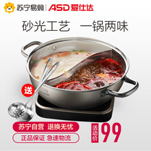 Aisida Yuanyang hot pot 304 stainless steel electromagnetic stove general clear soup hot pot household large capacity non stringy flavor