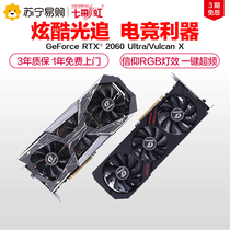 Colorful RTX2060 SUPER graphics 6G Tomahawk iGame Ultra 8G gaming graphics card