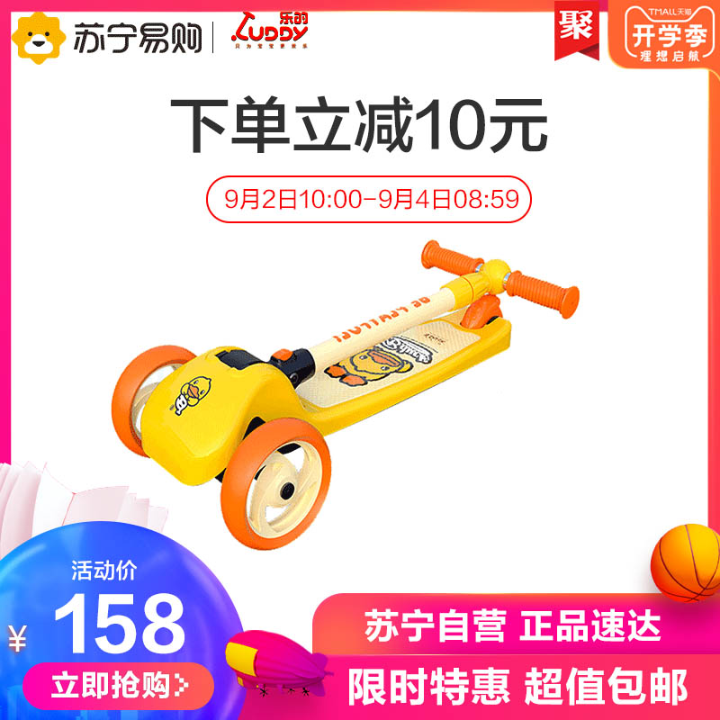 Le Ludy children's scooter tricycle 2-6 year old flash wheel folding boy and girl's scooter