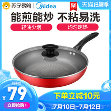 Midea pan frying pan 28cm frying pan steaks pan frying egg Pan Pan Pan burning magnetic flux non stick cooker