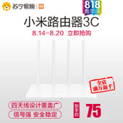Millet router 3C wireless intelligent home office wall four antenna stable high-speed broadband WiFi routing