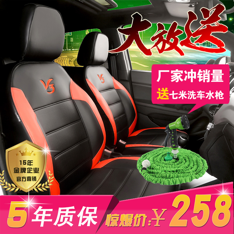 Southeast V3 Lingyue V5 Lingyue to Mitsubishi Jinxuan Wing God PU Special Leather Seat Cover Full Package Vehicle Seat Cover Four Seasons Universal