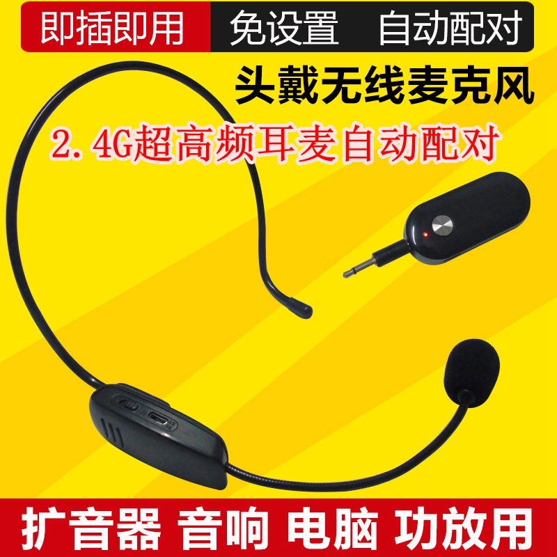 2.4 GH UHF Ear Bee Teaching Amplifier Ear Head-mounted Sound Performance Computer Microphone