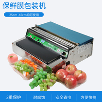 Fruit and vegetable plastic wrap packer packaging machine supermarket commercial automatic fresh envelop machine sealing machine