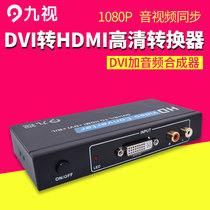 Nine as JS1126 DVI to HDMI converter audio input DVI-D DVI-I digital analog band ring out