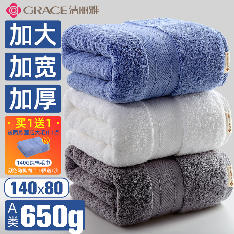 650g Jielia bath towel pure cotton adult men and women absorb water at home quick dry thickened large bath towel Class A baby wrap