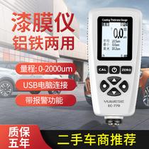 Yuwen EC770 coating thickness gauge Paint film instrument Automotive paint paint detection high precision used car galvanized layer