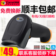 Comet barcode scanner cable grab supermarket scanners express a single two-dimensional code scan code Wireless Barcode gun