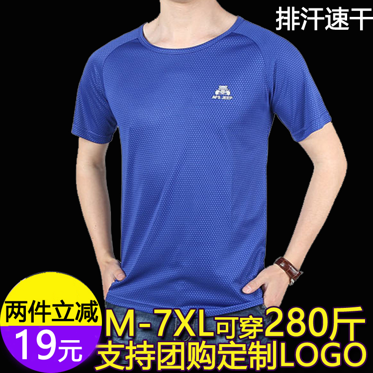 Quick-drying T-shirt, loose breathable, short sleeve, fattening, large-sized half-sleeve, sweat absorption, outdoor sports, quick-drying, quick-drying men