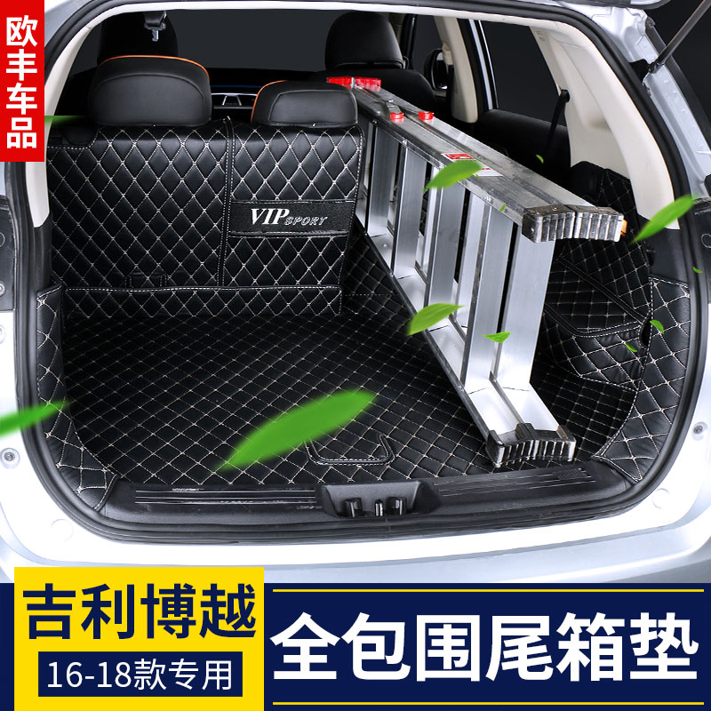 Geely Bo Yue tail box mat is surrounded by 16-18 original car decoration special Bo Yue car supplies trunk mat