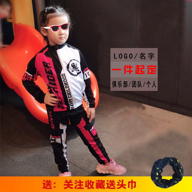 Customized long-sleeved spring and autumn children's cycling suit, breathable, quick-drying men's and women's balanced wheel skating suit and cycling pants