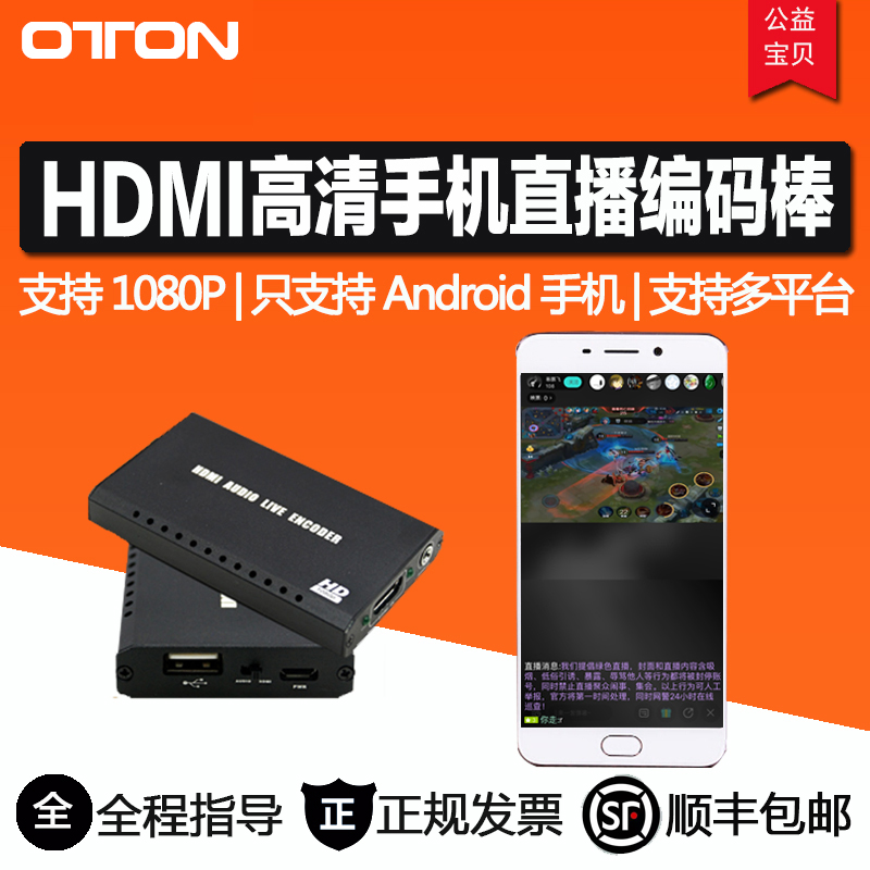 Auden HDMI mobile network push stream high definition video live coding bar with independent audio support 1080P