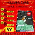包邮 first-line brand 80G 160G 250G 320G serial desktop hard drive two-disc three-year replacement