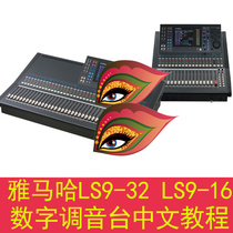 Yamaha YAMAHA LS9-1632 Professional Digital Stage Performance Recording and Mixing Station Chinese Course