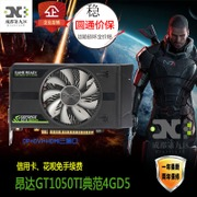 ONDA GTX1050Ti model 4G D5 desktop independent game graphics 750TI 10501030 rolling