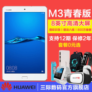 HUAWEI Huawei/ tablet M3 youth version 8 inch tablet computer Android eight core full Netcom mobile phone