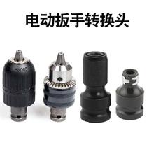 Electric starter conversion batch head telescopic hexagonal conversion head drill chuck joint 桿1 2 to 1 4 pneumatic wrench glove cartridge jacket