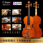 Japan SUZUKI SUZUKI professional violin class for beginners to adult children playing musical instrument students entry wood