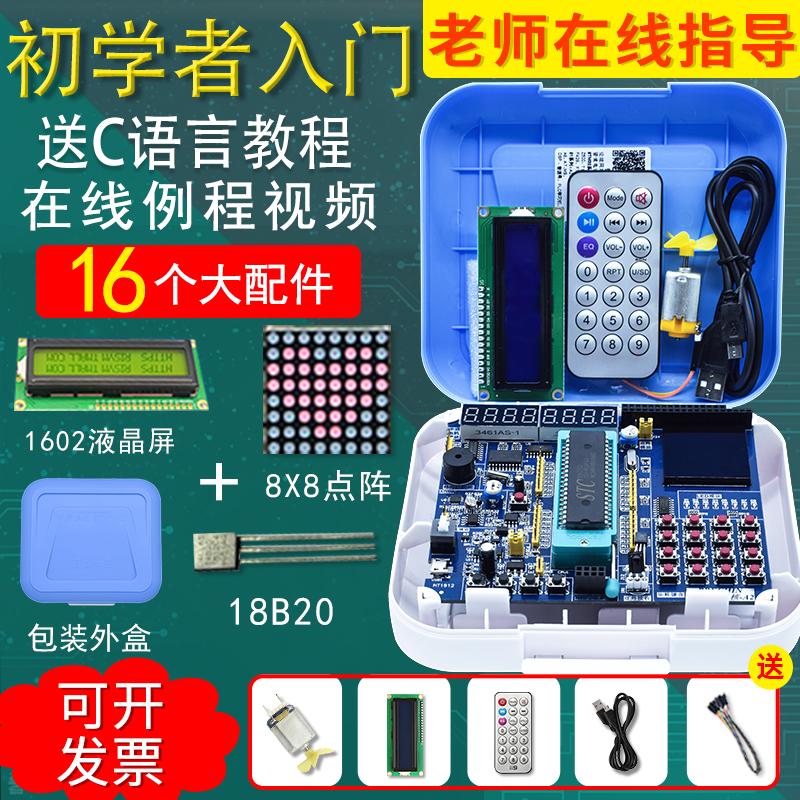 51 single-chip development board experimental board send video tutorial with laser STC89C52 chip learning board