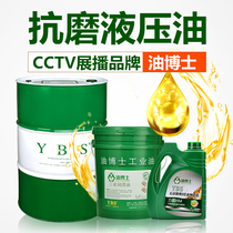 Youshi anti-wear hydraulic oil No. 46 18 litres injection molding machine excavator forklift truck special oil 68 drums 200 litres